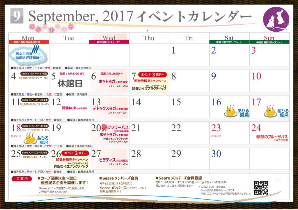 H29年9月カレンダー