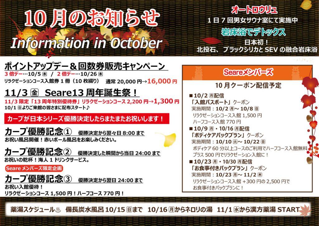 浴室H29年10月のお知らせ