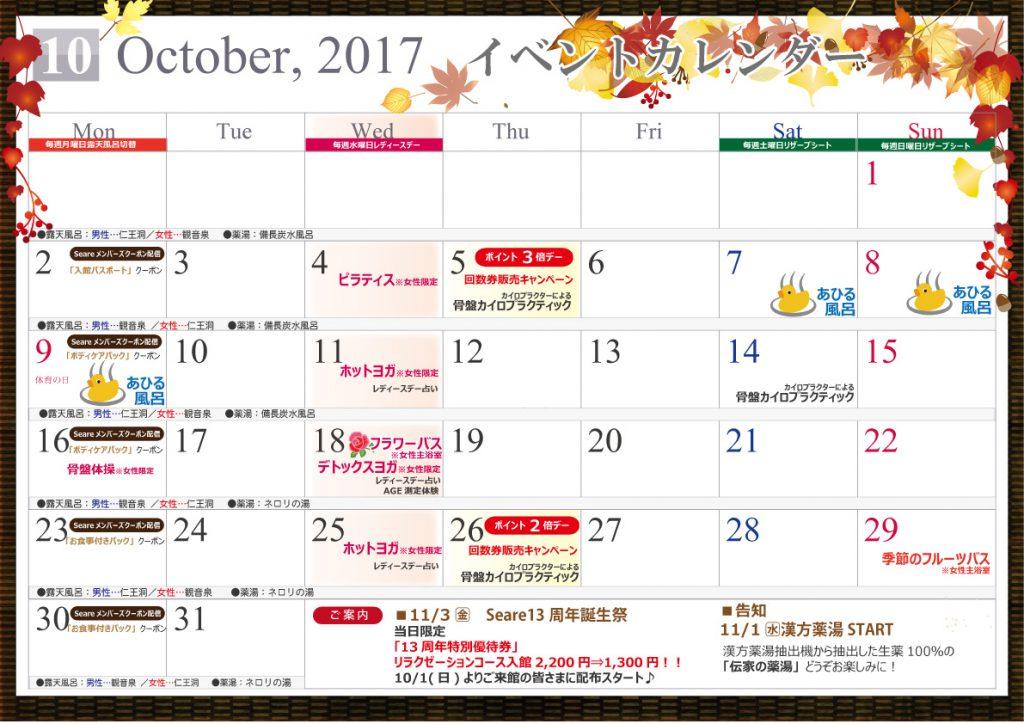 H29年10月カレンダー