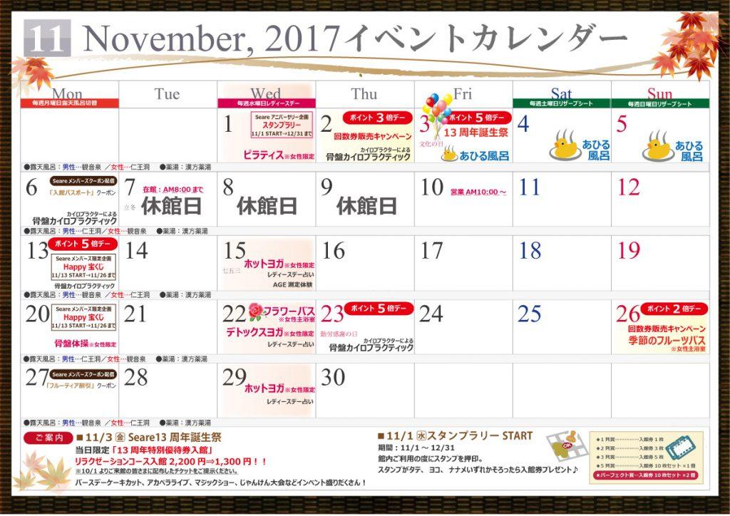 H29年11月カレンダー