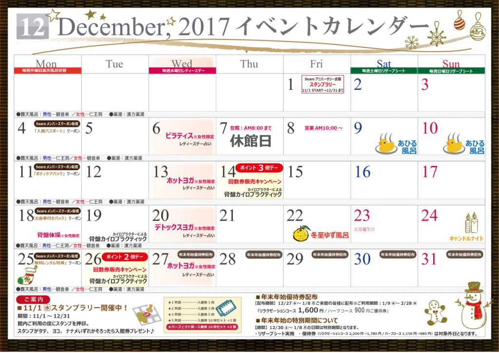 H29年12月カレンダー