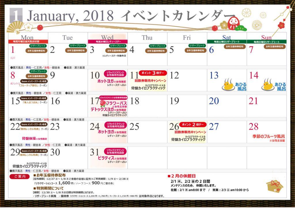 H30年1月カレンダー