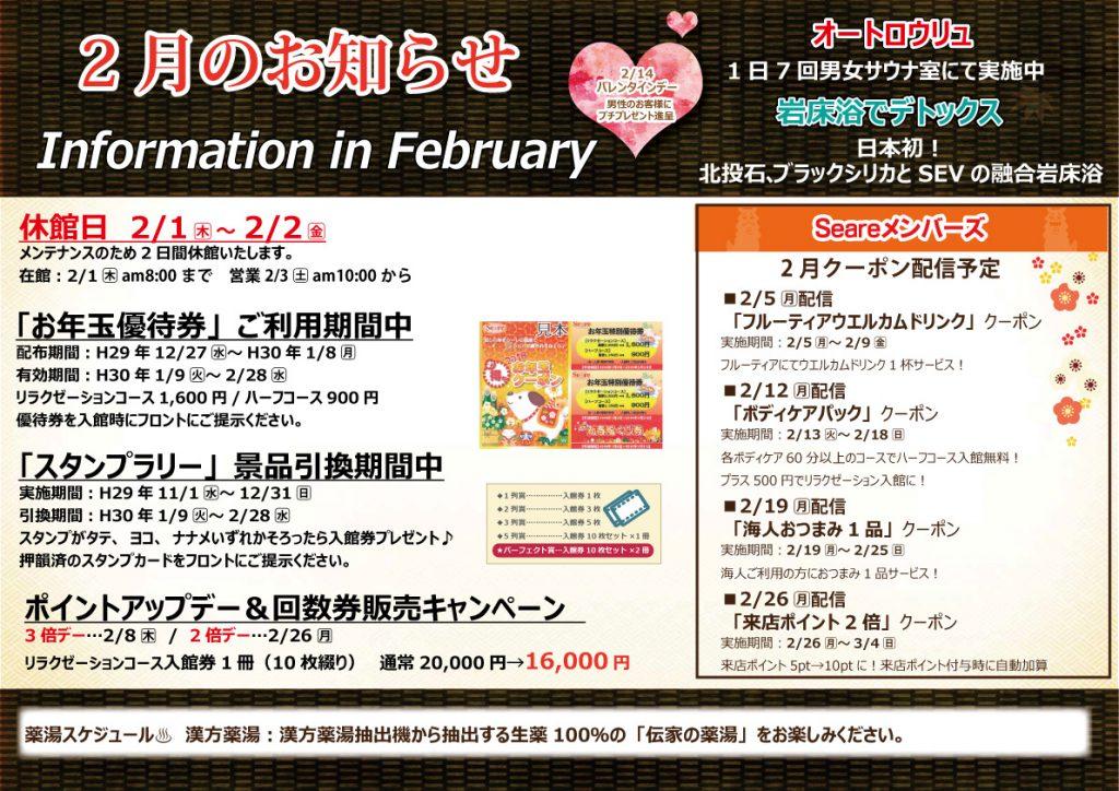 浴室H30年2月のお知らせ