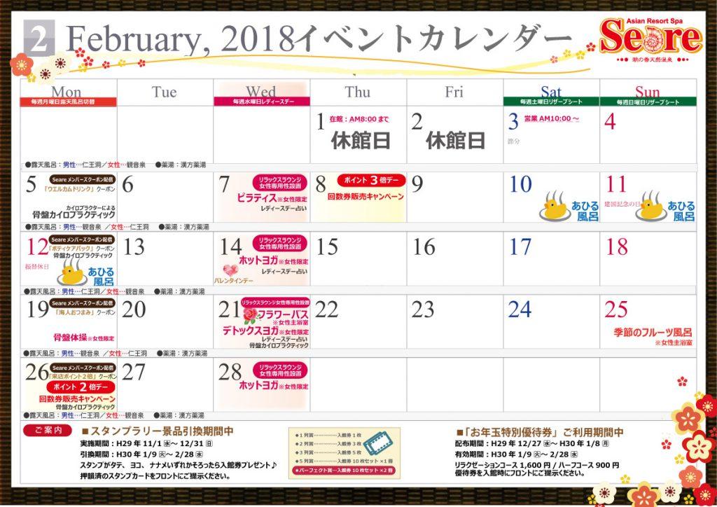 H30年2月カレンダー