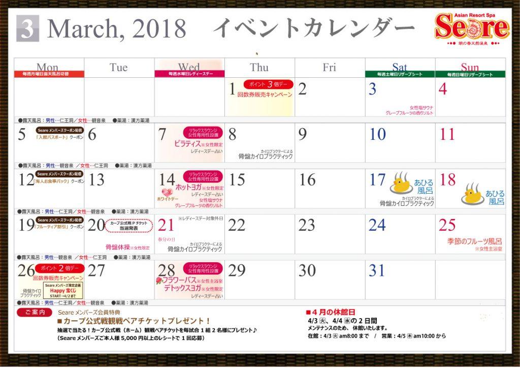 H30年3月カレンダー