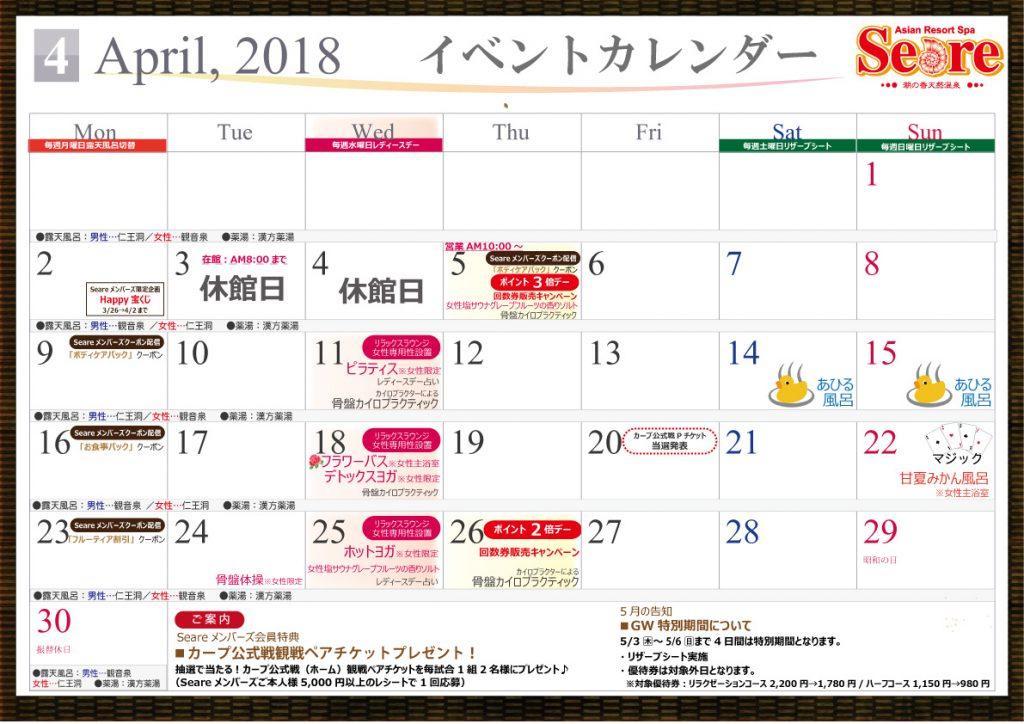 H30年4月カレンダー