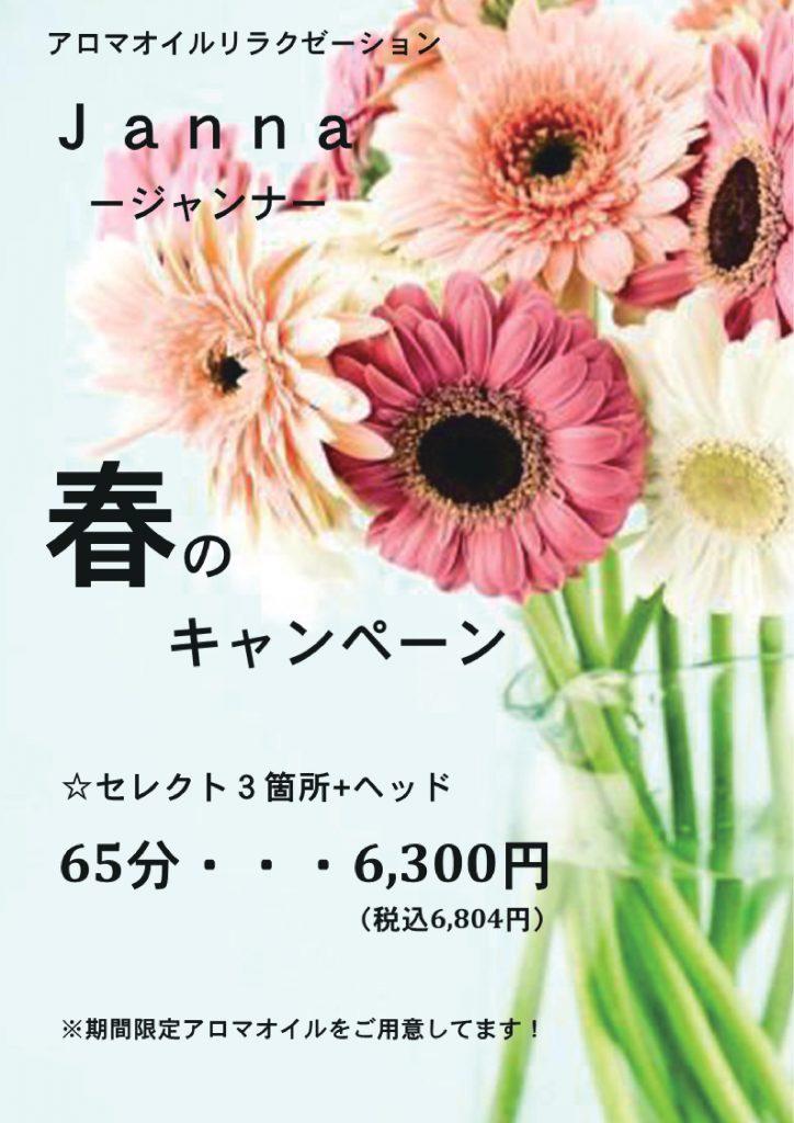 ジャンナ 4月のお知らせ