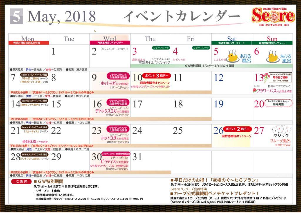 H30年5月カレンダー
