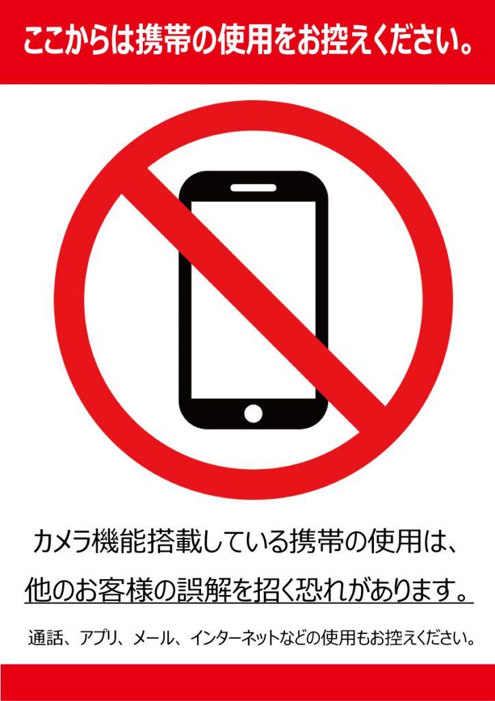 H29年5月携帯電話使用禁止