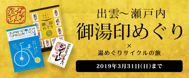 出雲~瀬戸内 御湯印めぐり(2018年度版)