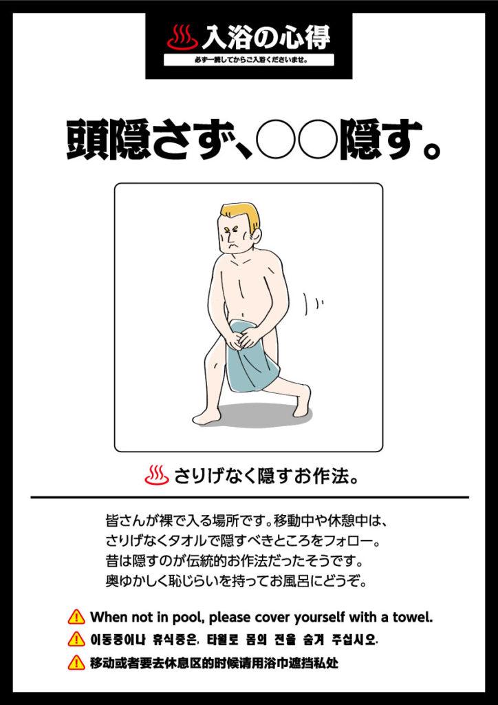 入浴の心得 其の九「頭隠さず、○○隠す。」