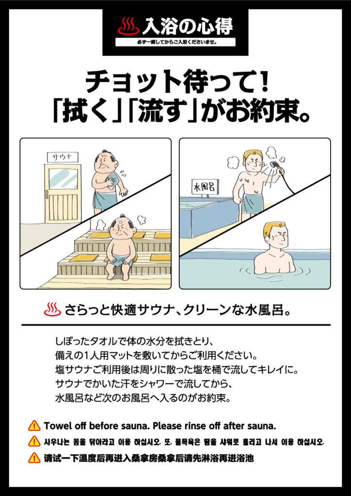 入浴の心得 其の十一「チョット待って!『拭く』『流す』がお約束。」