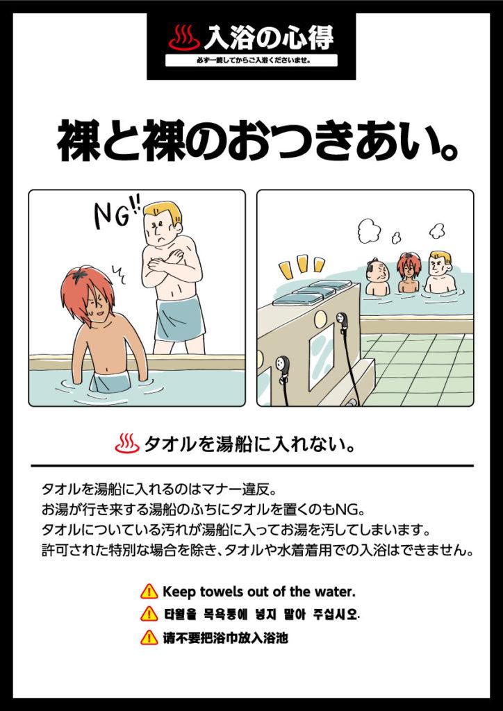 入浴の心得 其の十二「裸と裸のおつきあい。」