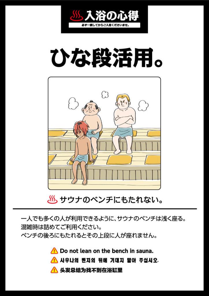 入浴の心得 其の十三「ひな段活用。」