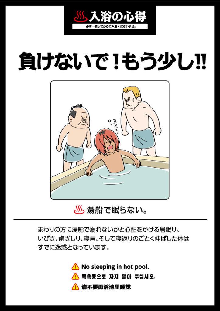 入浴の心得 其の十五「負けないで!もう少し!!」