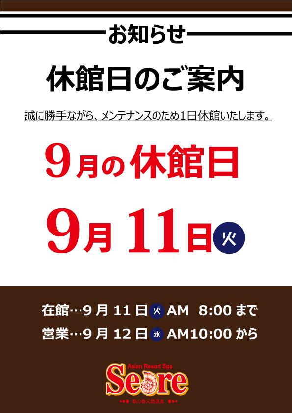 明日、9月11日(火)は休館日です。