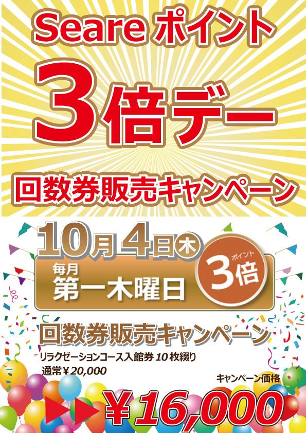 10月4日(木)はシーレポイント3倍デー☆
