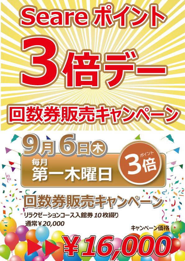 9月6日(木)はシーレポイント3倍デー☆