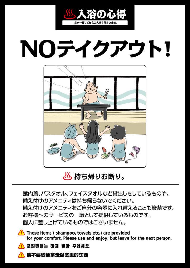 入浴の心得 其の二十「NOテイクアウト!」