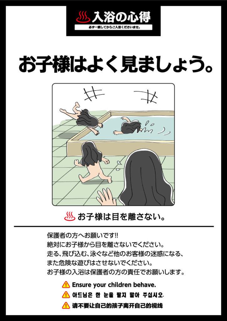 入浴の心得 其の二十一「お子様はよく見ましょう。」