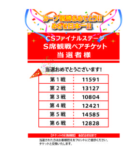 CSファイナルステージ観戦ペアチケット当選発表♪