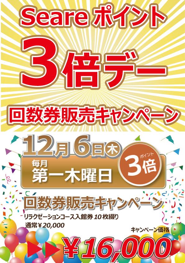 12月6日(木)はシーレポイント3倍デー☆