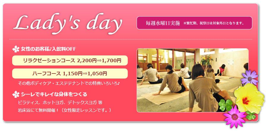 4月24日(水)はレディースデー♡