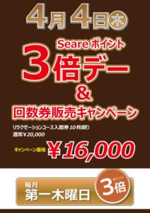 4月4日(木)はシーレポイント3倍デー☆