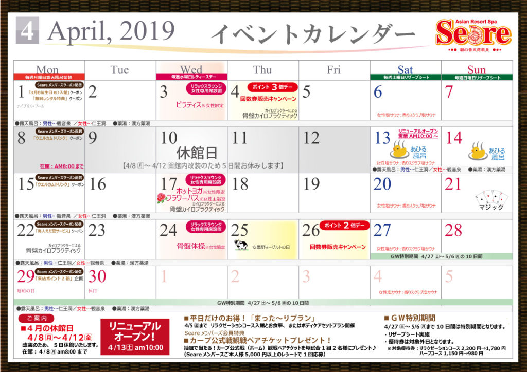 2019年4月のスケジュールを公開しました。