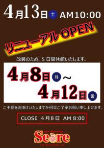 4月8日(月)~4月12日(金)は改装のため休館いたします。