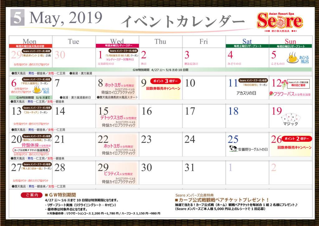 2019年5月のスケジュールを公開しました。
