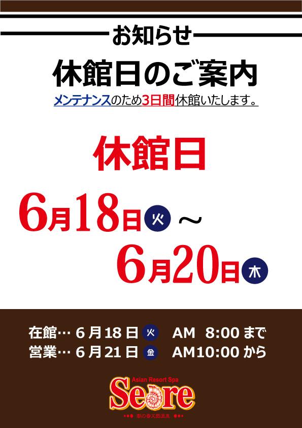 6月18日(火)~6月20日(木)は休館日です。