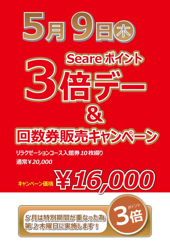 5月9日(木)はシーレポイント3倍デー☆