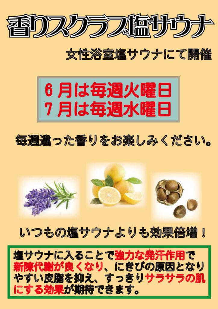 6/11(火)は香りスクラブ塩サウナ♪