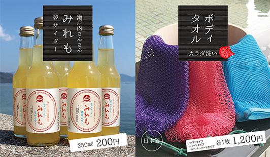 瀬戸内さんさん 夢サイダー みれも 250ml 200円、カラダ洗い ボディタオル(ソフト・ハード・スーパーハード)各1枚 1200円