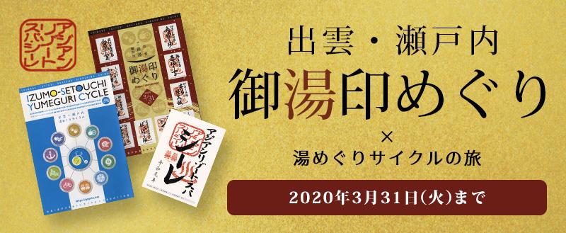 出雲・瀬戸内 御湯印めぐり(2019年度版)開催