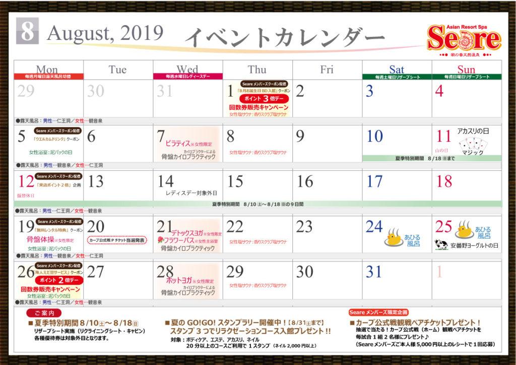2019年8月のスケジュール