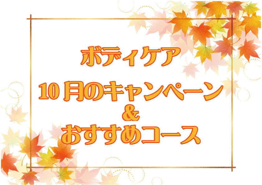 ボディケア10月のおすすめ