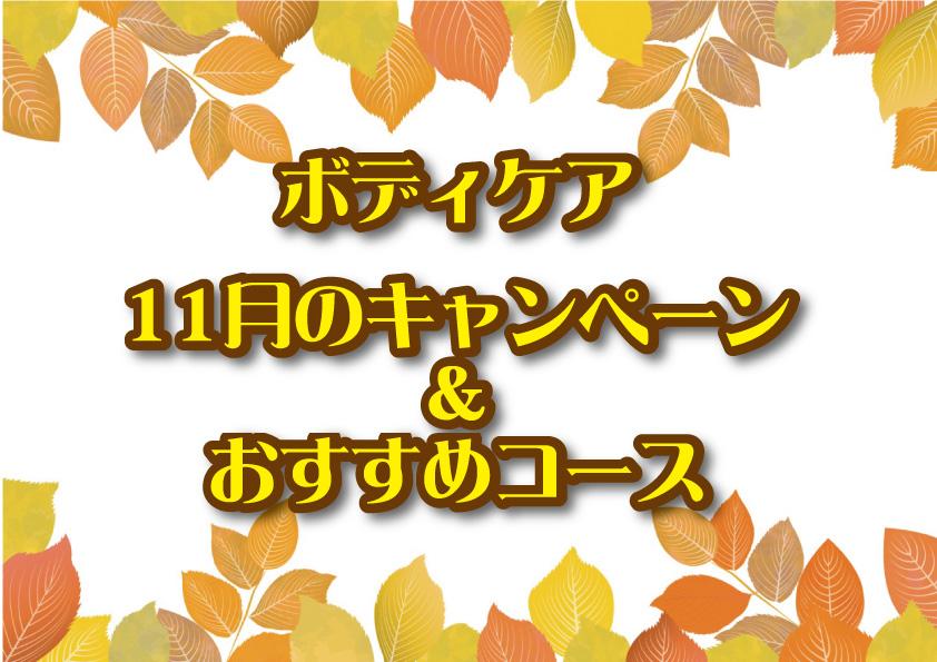ボディケア11月のお知らせ