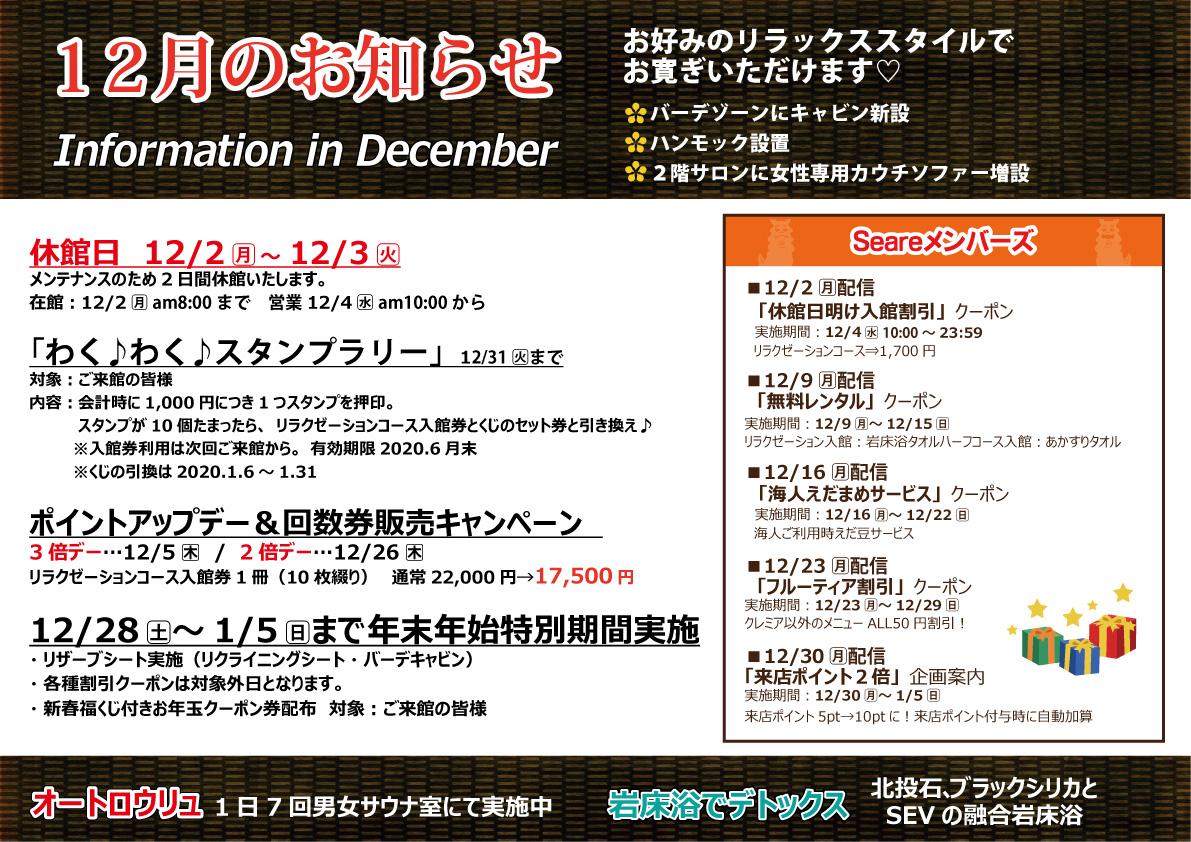 2019年12月のイベント