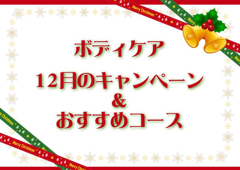 ボディケア 12月のお知らせ
