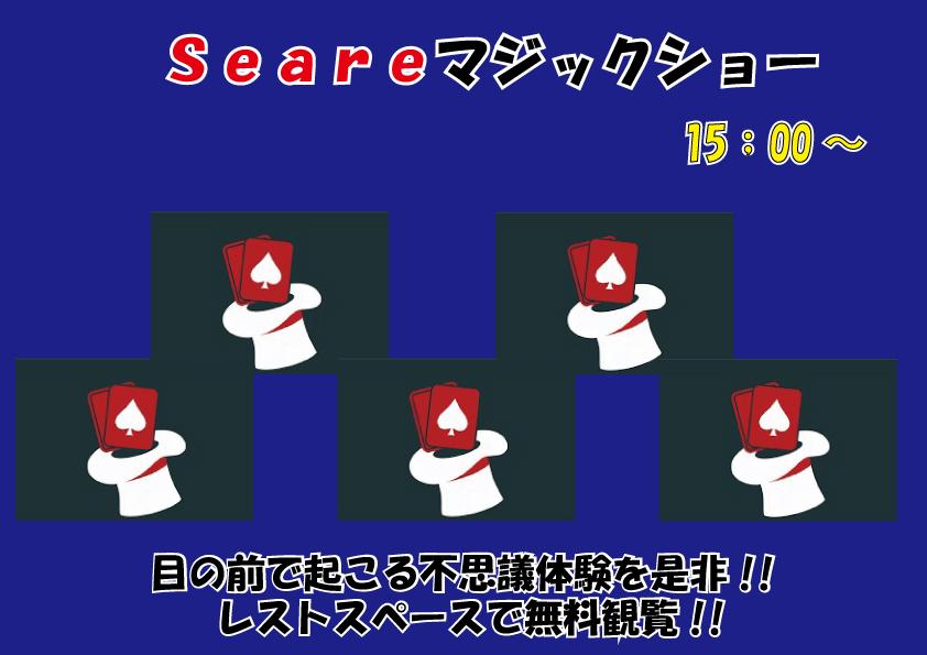 2月3日(月)~2月9日(日)イベントのお知らせ☆