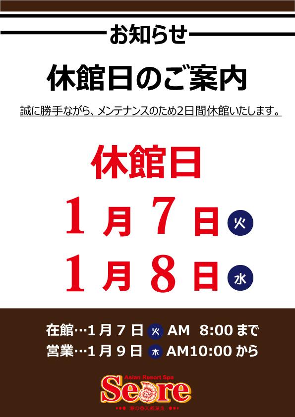 1月7日(火)、1月8日(水)はメンテナンス休館日です。