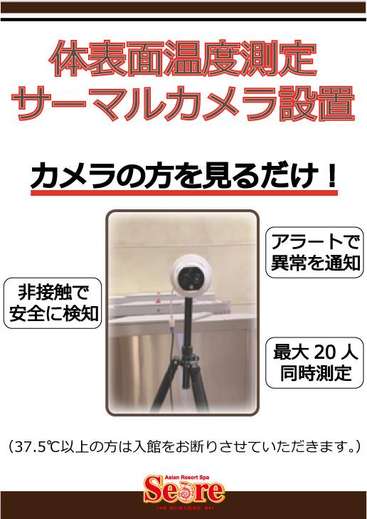 サーマルカメラ設置📷