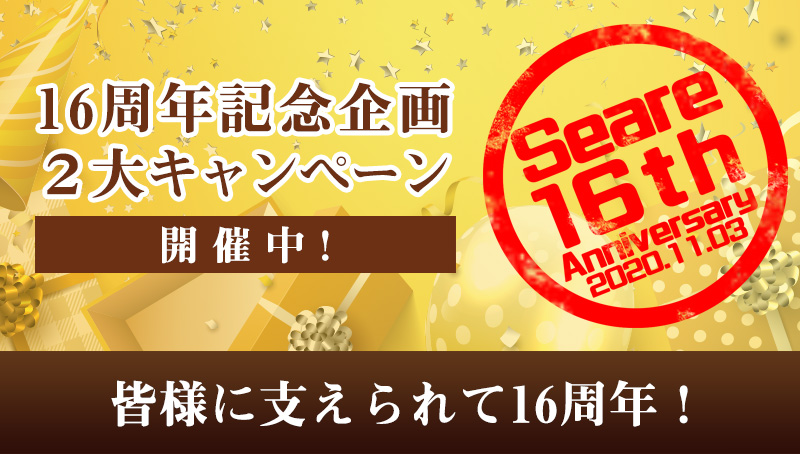 祝16周年!2大キャンペーン開催中!
