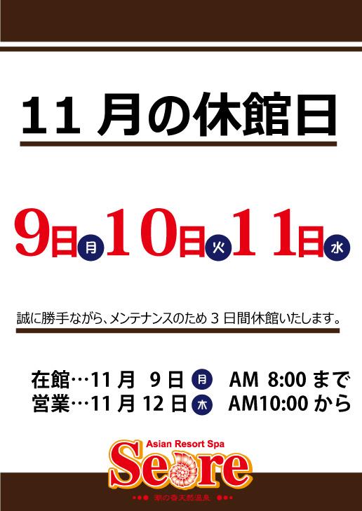 11月9日(月)~11月11日(水)は、メンテナンス休館日です。