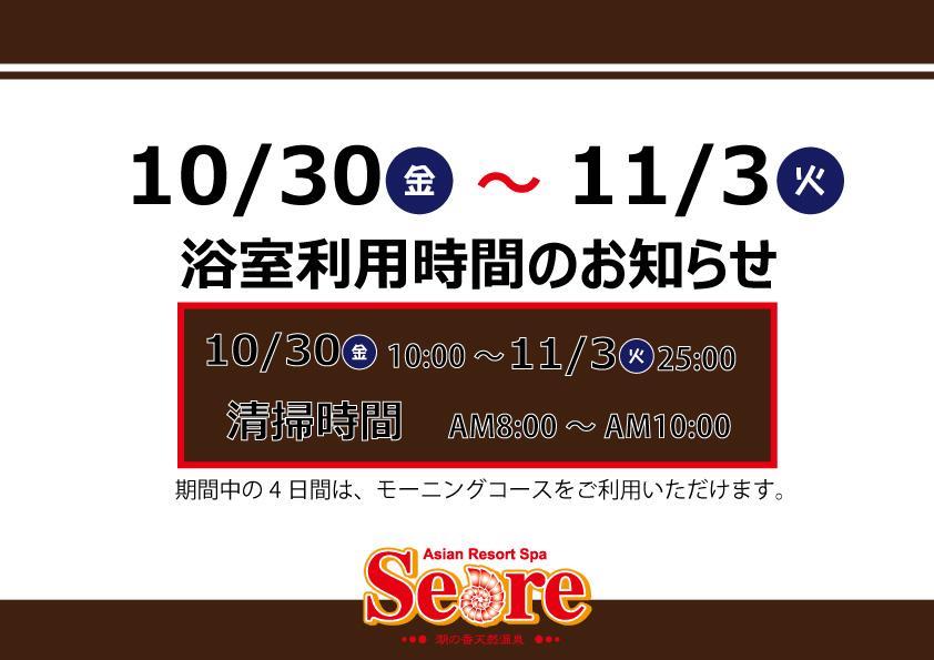 10月30日(金)~11月3日(火)浴室利用時間のお知らせ♨