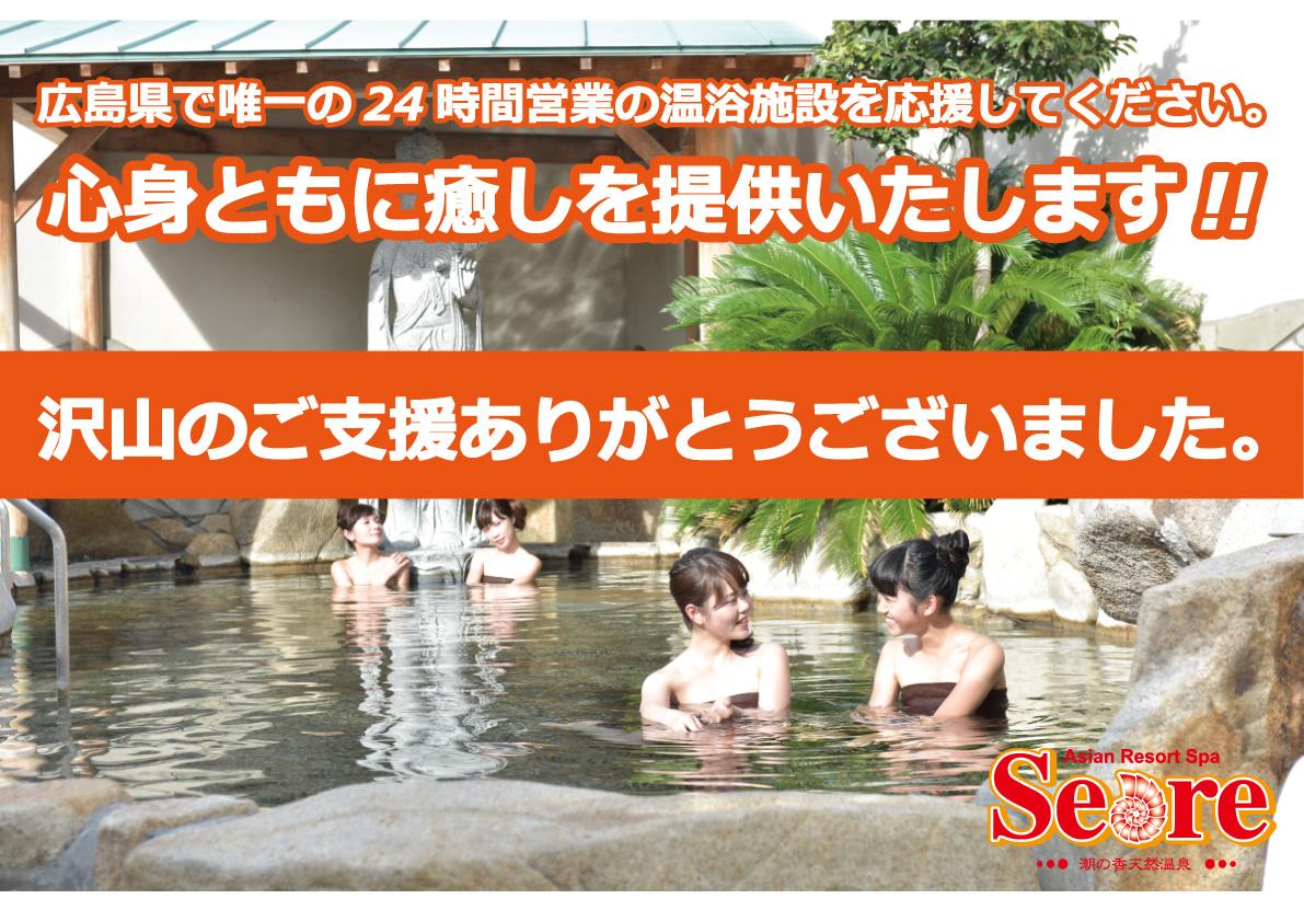 「HITひろしま観光応援プロジェクト」参加終了のお知らせ