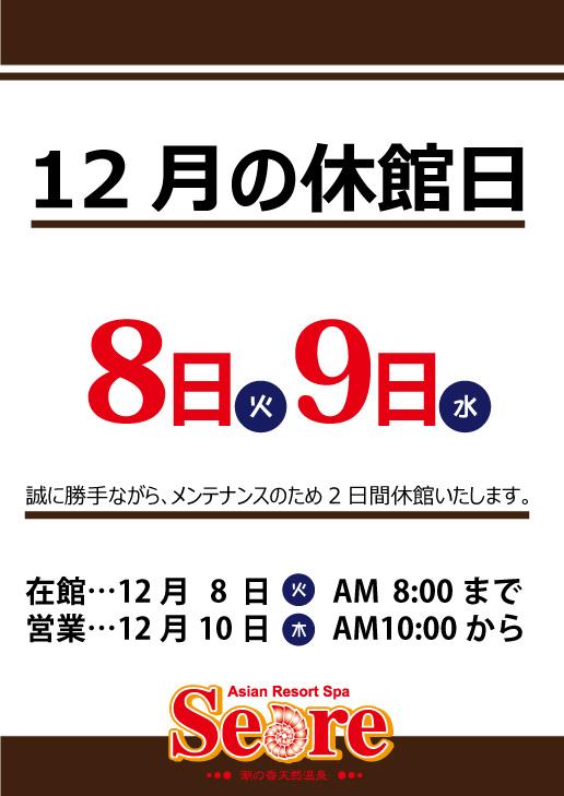 12月8日(火)・12月9日(水)はメンテナンス休館日です。