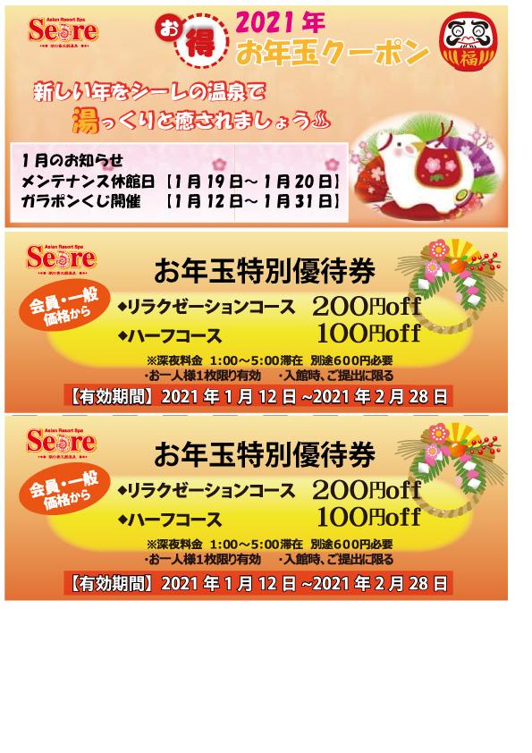 2021年お年玉優待券配布♪ 【配布期間12月30日~1月4日】